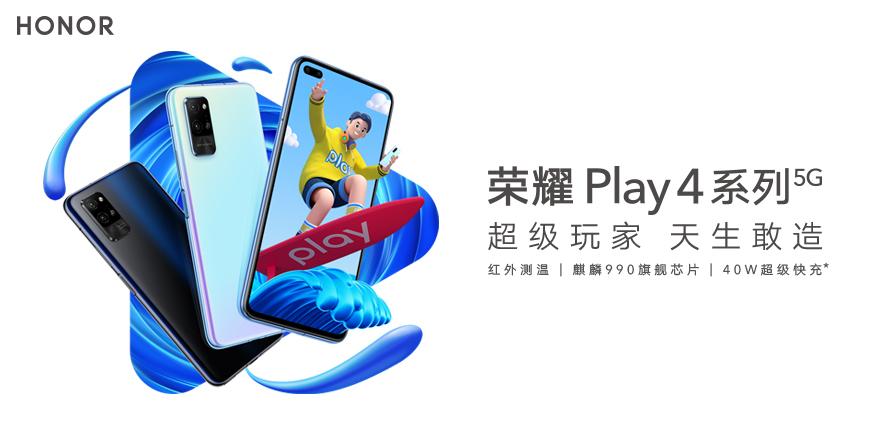 荣耀Play4 Pro