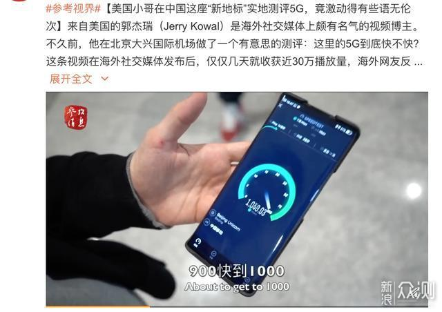 5G手机热潮,但我一点不着急换,劝你也是_新浪众测