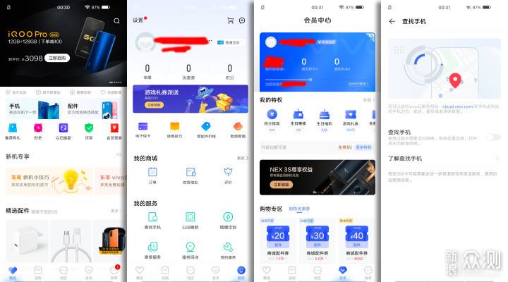 VIVO S5新机免刷机破解激活操作_新浪众测