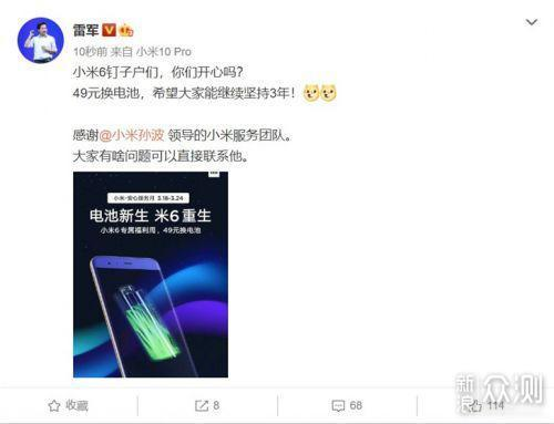 同样是电池焕新,小米被赞、苹果被骂因为啥?_新浪众测