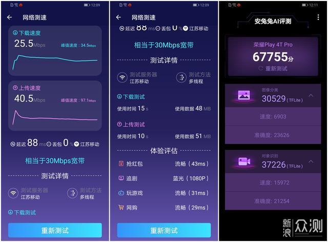 荣耀Play4T Pro:这可能是最具性价比4G手机了_新浪众测