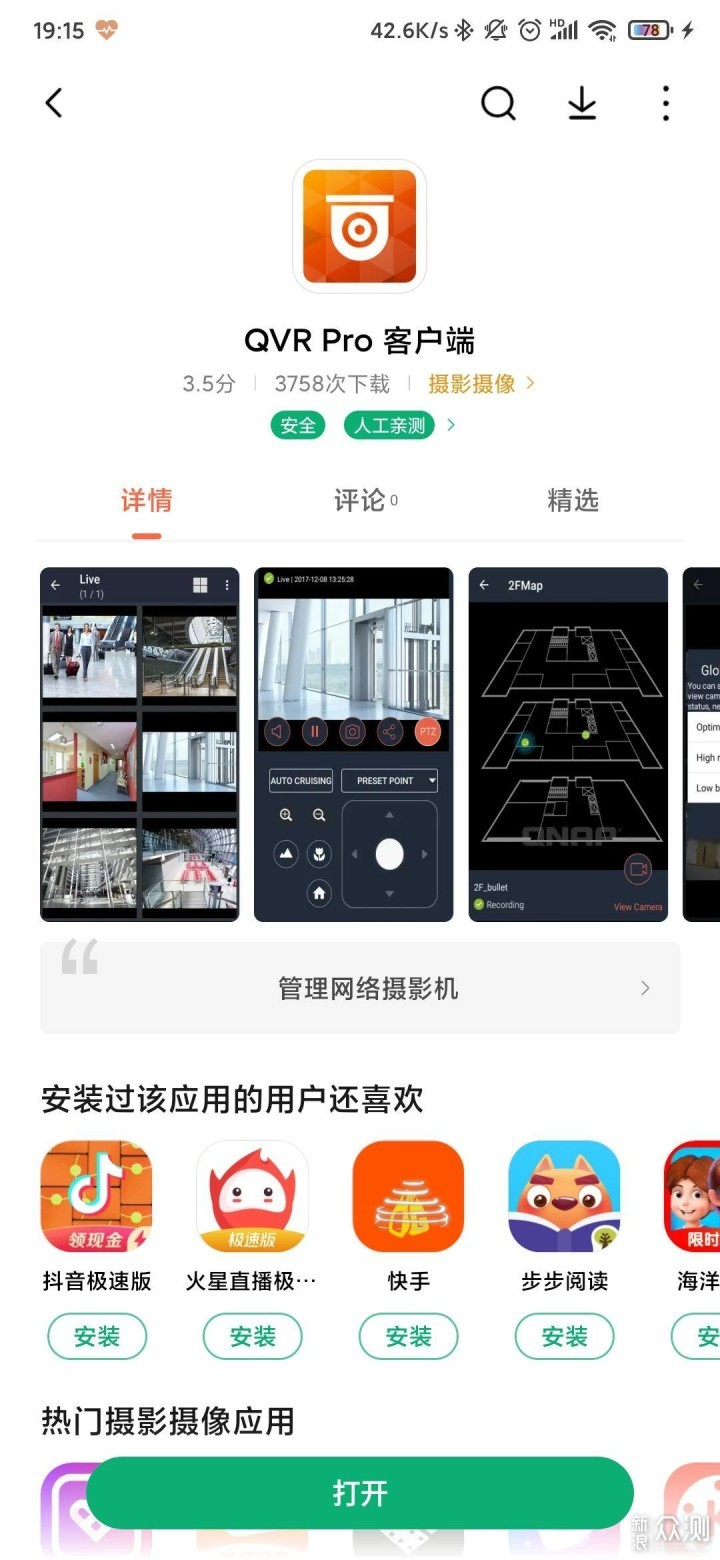 NAS家庭监控教程 威联通TS-551超细演示_新浪众测