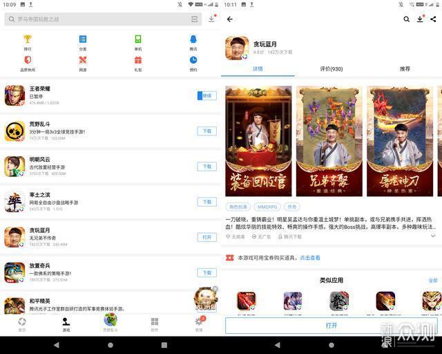 699元10.1寸大屏:酷比魔方iPlay 20拆解小测_新浪众测