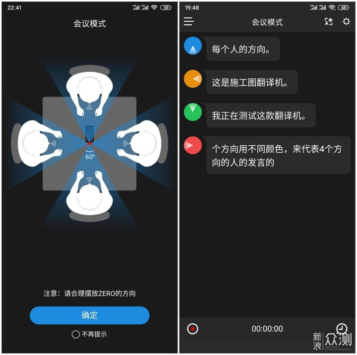 纠正苹果的翻译机--时空壶随身翻译机_新浪众测