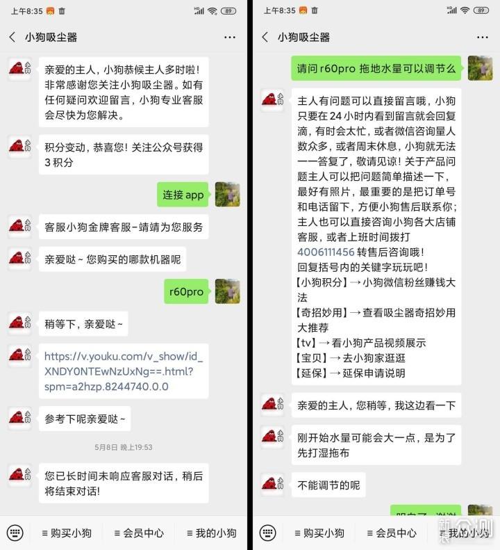 瑕不掩瑜的小狗R60 Pro扫地机器人体验_新浪众测