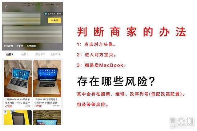 2K剁手MacBook,果粉:读书少,不要骗我_新浪众测