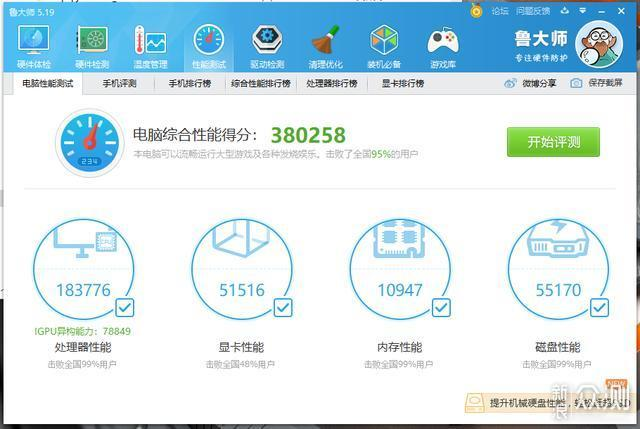 4K多元高性价比笔记本电脑,机械革命S2 Air_新浪众测