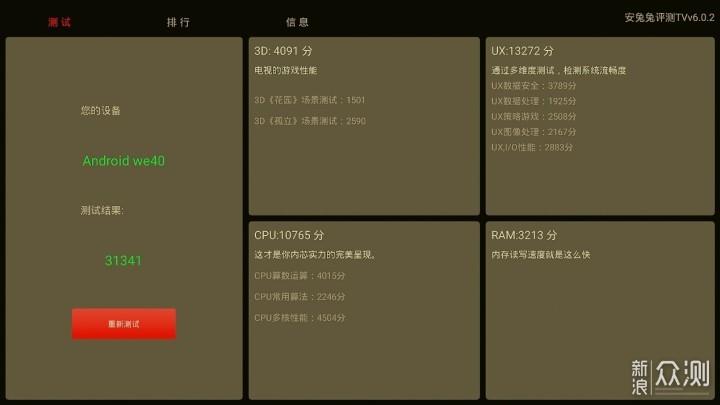 泰捷we40旗舰升级版webox40拆解点评_新浪众测