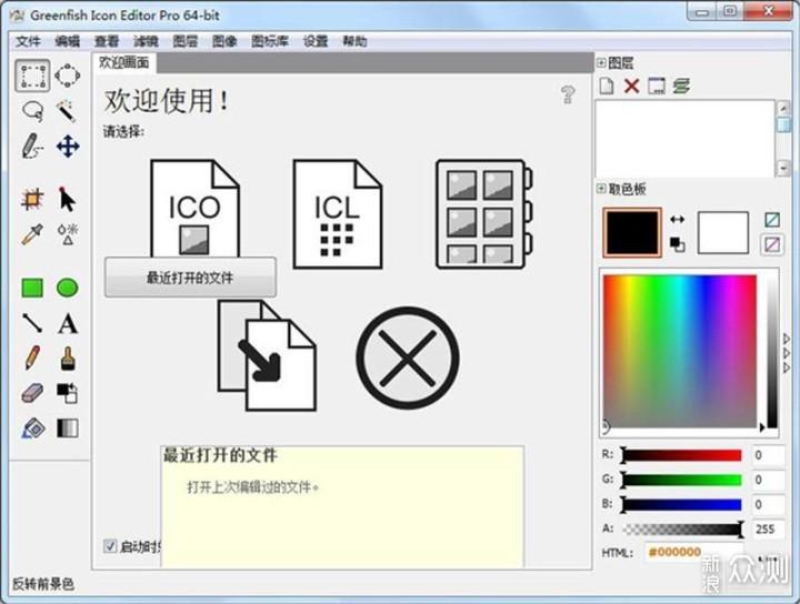 Win桌面装修从修改图标开始(附工具推荐)_新浪众测