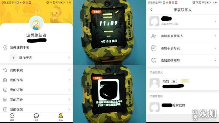 爱不释手的守护 - 360儿童手表S2领航探索版_新浪众测