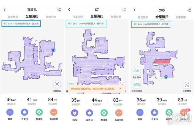从基础到旗舰——横评对比三款360扫地机器人_新浪众测