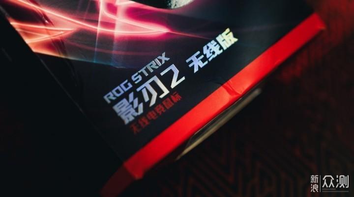 华硕ROG影刃2无线版游戏鼠标开箱评测_新浪众测