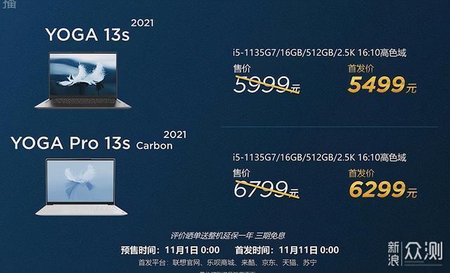 万元内高性价比新品笔记本推荐:十一款供选_新浪众测