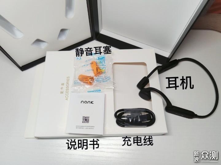 无手机也能听歌,南卡Runner Pro骨传导耳机_新浪众测