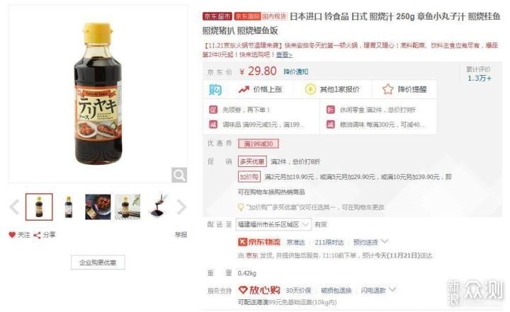 #双11晒单#来自北海道,铃食品照烧汁盖饭汁_新浪众测