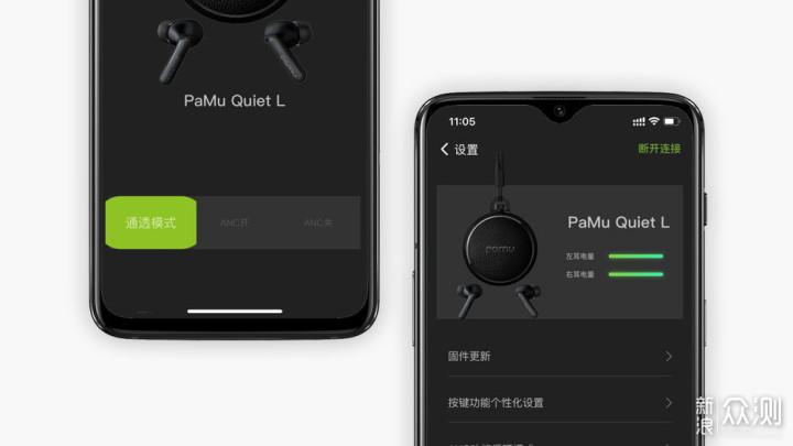 PaMuQuiet主动降噪耳机:国产旗舰对标AirPods_新浪众测