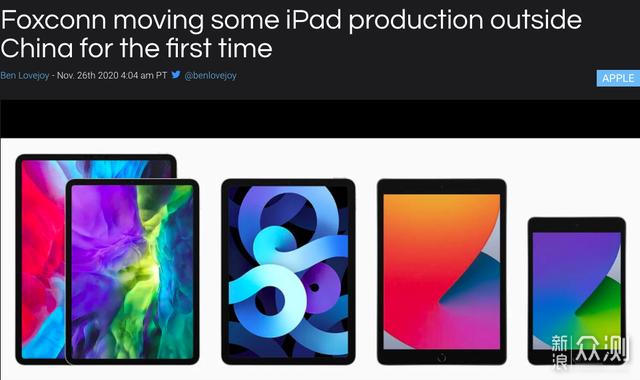 历史首次!富士康将部分iPad产线移至中国境外_新浪众测