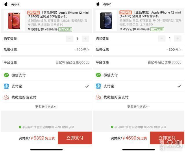 iPhone12 mini:没买早的,恭喜啦
