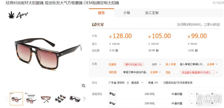 6家值得收藏的眼镜代工厂店铺汇总_新浪众测