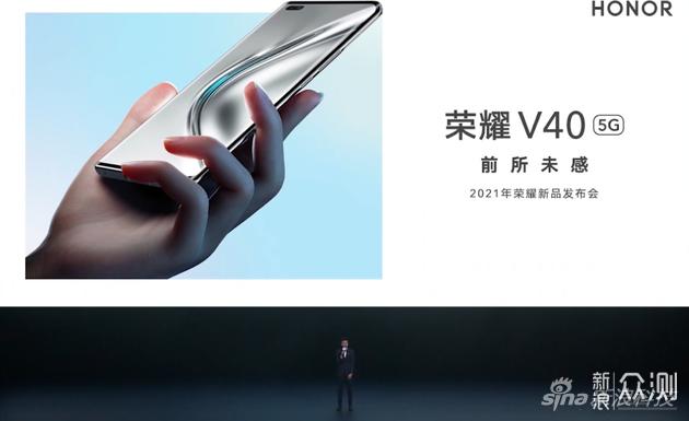 荣耀V40新品发布会