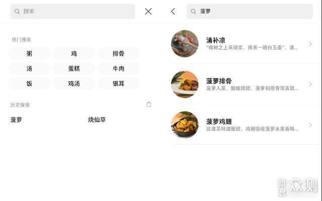 厨房小白的烹饪神器—米家智能IH电饭煲_新浪众测