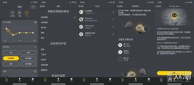 千元级真无线好选择,捷波朗Elite 75t入手_新浪众测