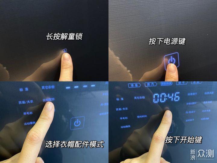 daogrs H1衣物护理机:冬季御寒衣物护理指南_新浪众测