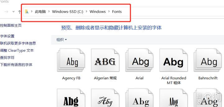 免费中文字体的下载网站分享,附字体安装方法_新浪众测