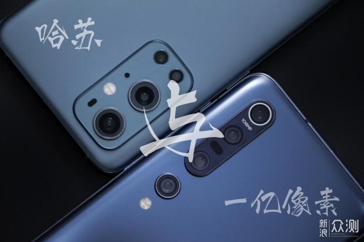 深度测评!解惑手机拍照选哈苏还是1亿像素?_新浪众测