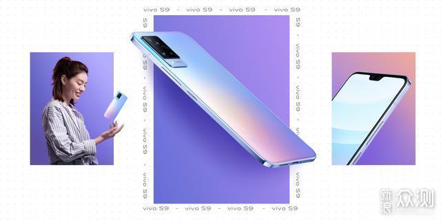 vivo S9变相降价:8+256GB版本售价2999元_新浪众测