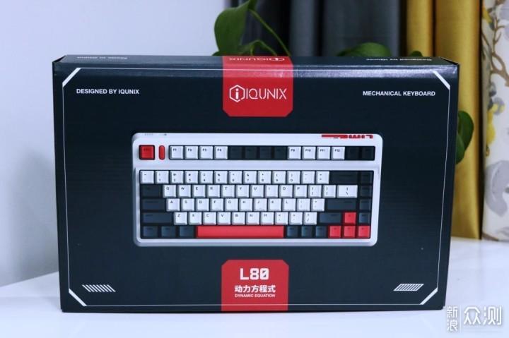 IQUNIX L80-动力方程式机械键盘体验_新浪众测