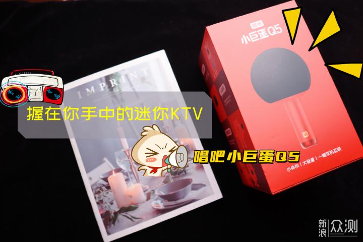 唱吧小巨蛋Q5——握在你手中的迷你KTV_新浪众测