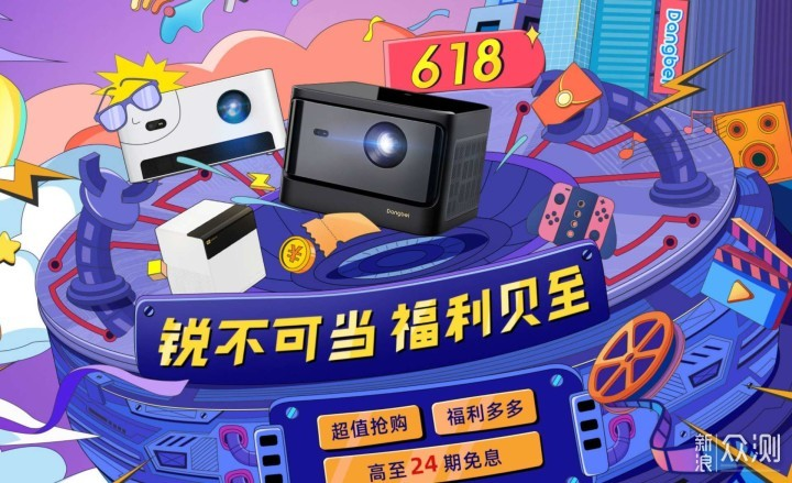 618投影仪+电视盒子组合怎么超前选购_新浪众测