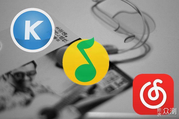 音乐APP的武林排名—前三名你都值得下载_新浪众测