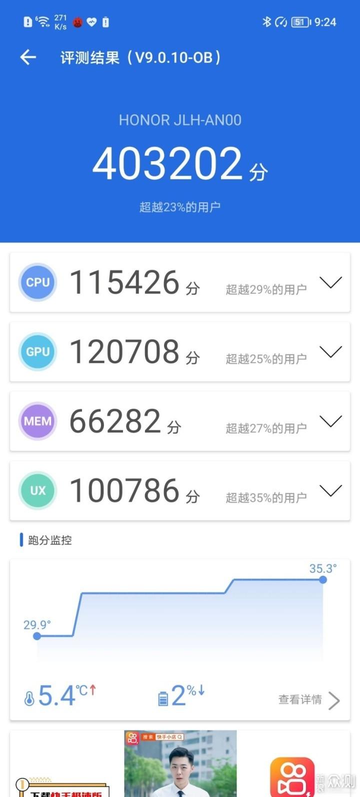荣耀50 SE评测:亿像素,颜值超过预期手机_新浪众测