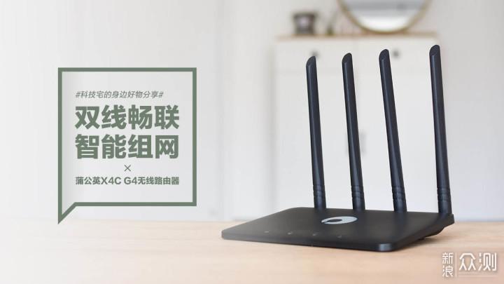 4G+宽带双线畅联,蒲公英X4C路由器使用体验_新浪众测