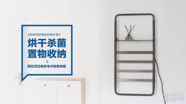 阿拉贝拉电热毛巾架置物版:烘干杀菌置物收纳_新浪众测