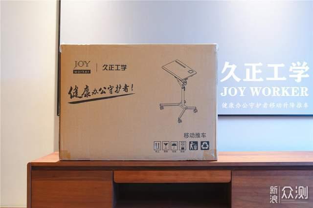 站坐随意,一键升降-Joyworker移动办公升降桌_新浪众测