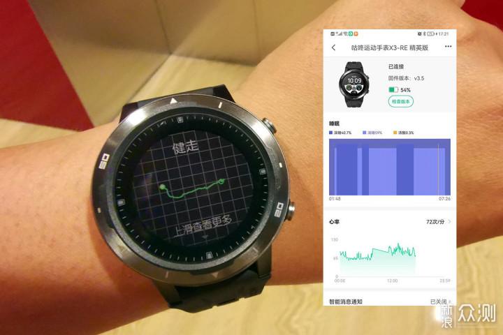 专业运动手表如何做到最佳性价比?咕咚X3-RE_新浪众测