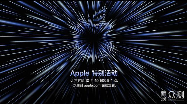 苹果正式官宣:王炸候场中,19号等你来_新浪众测