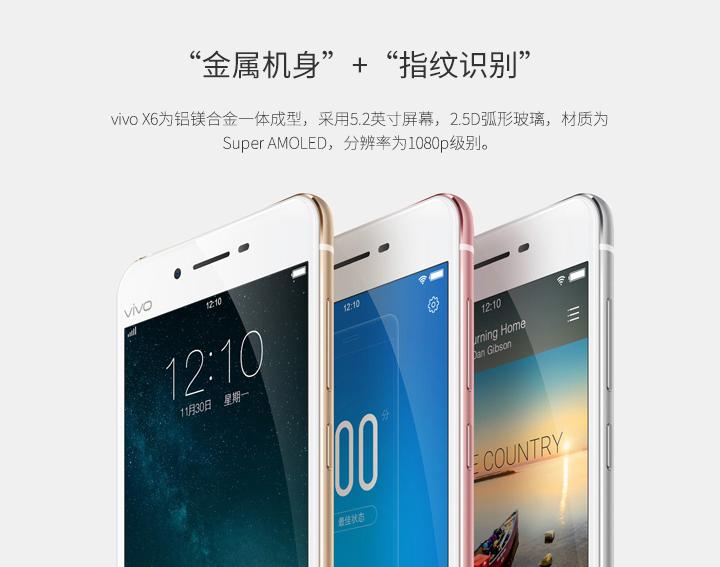 vivo X6智能手机免费试用,评测