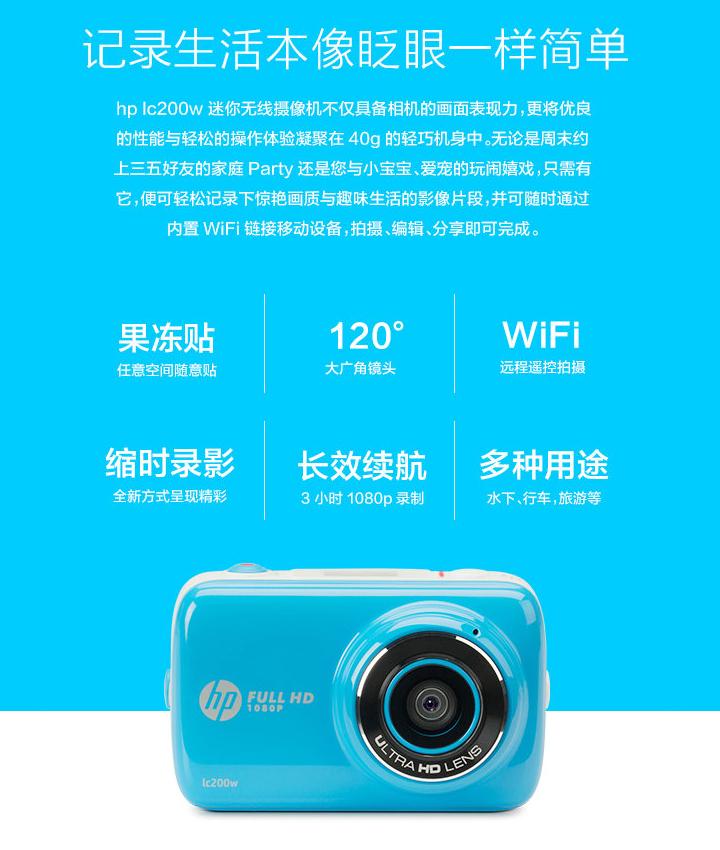 惠普lc200w自拍相机免费试用,评测