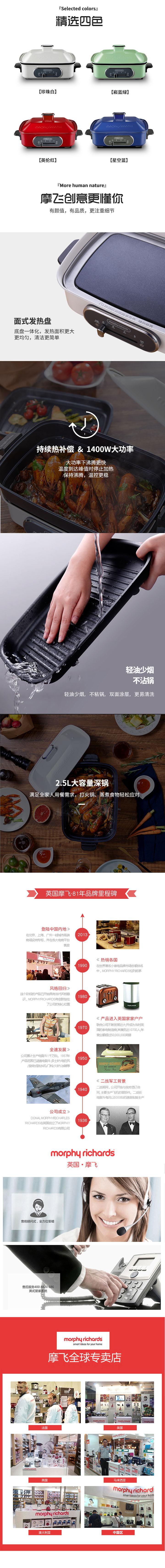 摩飞MR9088多功能电烤锅