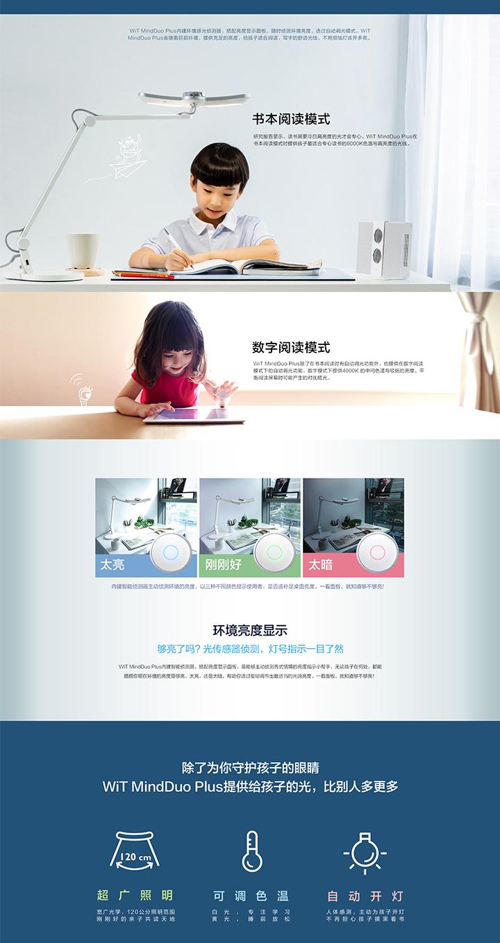 明基MindDuo Plus儿童台灯免费试用,评测