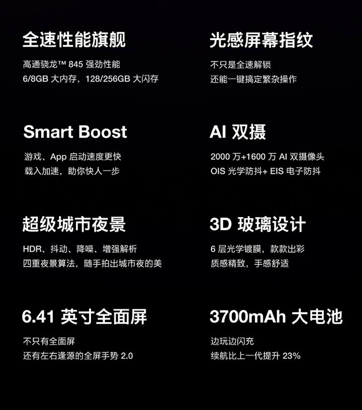 OnePlus 6T 手机免费试用,评测