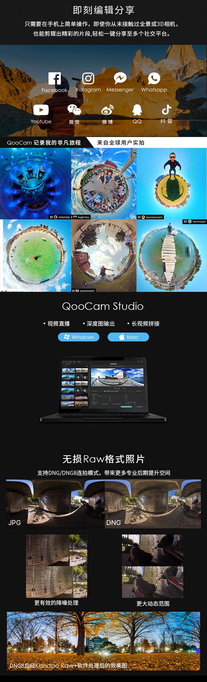QooCam 3D/全景旅拍相机免费试用,评测