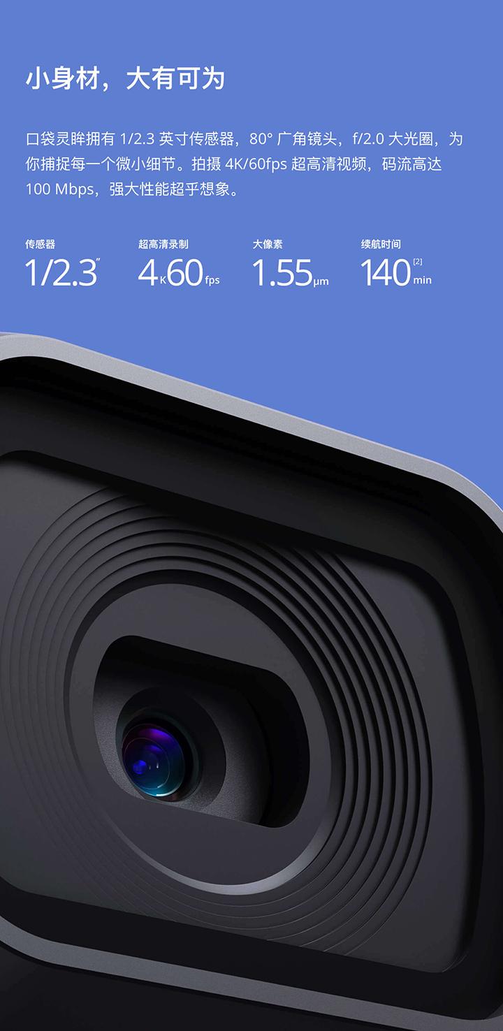 灵眸Osmo口袋云台相机免费试用,评测