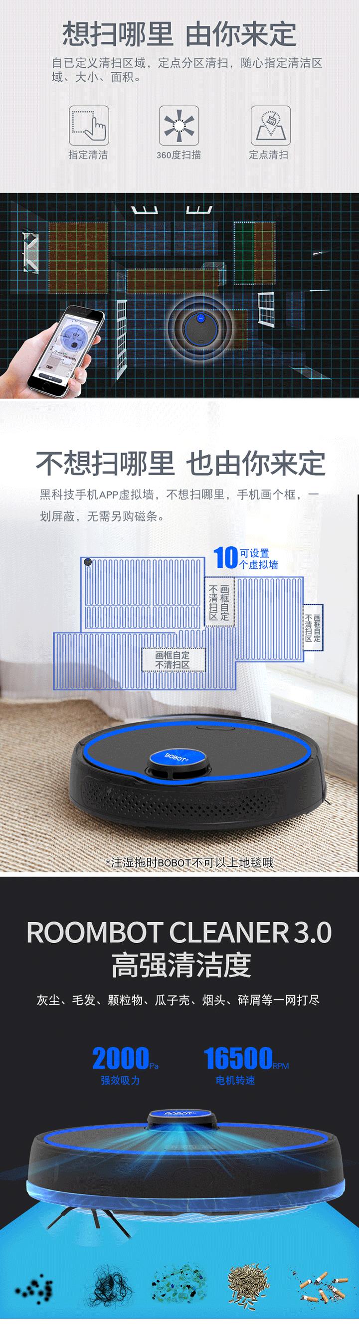 BOBOT扫地机器人免费试用,评测