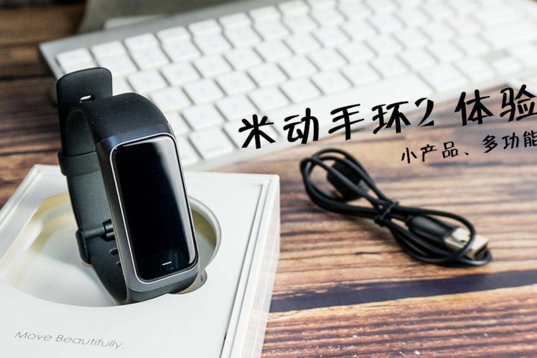 AMAZFIT米动手环2,小产品多功能大未来