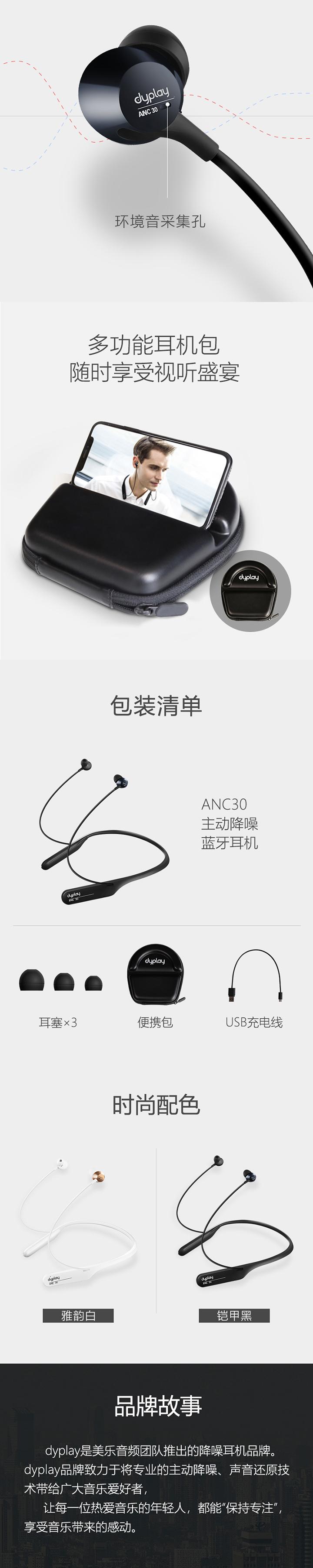 dyplay主动降噪蓝牙耳机组合免费试用,评测